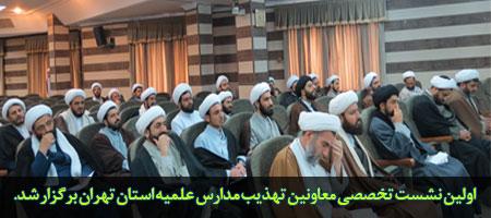 اولین نشست تخصصی معاونین تهذیب مدارس علمیه استان تهران برگزار شد