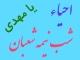 برگزاری مراسم احیاء شب نیمه شعبان در مدرسه عالی شهید مطهری ـ رحمه الله ـ به همت معاونت تهذیب حوزه علمیه استان تهران