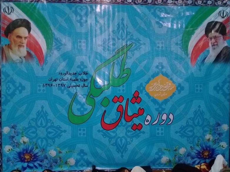 برگزاری دوره متمرکز میثاق طلبگی برای داوطلبین ورود به حوزه علمیه استان تهران در سال تحصیلی 97-96